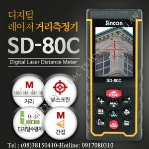Thước đo khoảng cách laser Sincon SD-80C
